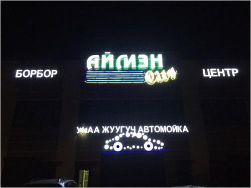 Narujka_Kg_Наружная_реклама_в_Бишкеке01.jpg
