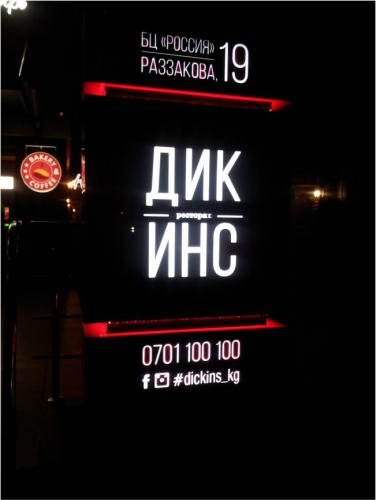Narujka_Kg_Наружная_реклама_в_Бишкеке8.jpg