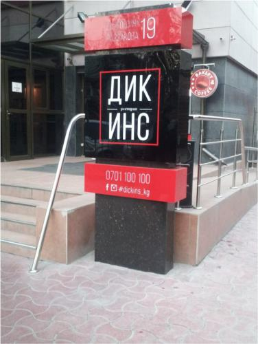 Narujka_Kg_Наружная_реклама_в_Бишкеке9.jpg