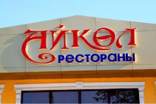 Narujka_Kg_Наружная_реклама_в_Бишкеке02325.jpg