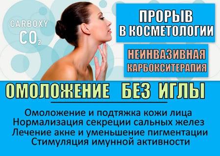 neinvazivnaya-karboksiterapiya-omolozhenie-bez-igly.jpg