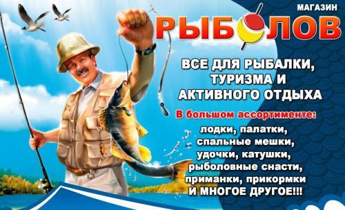 Рыболов 2.jpg