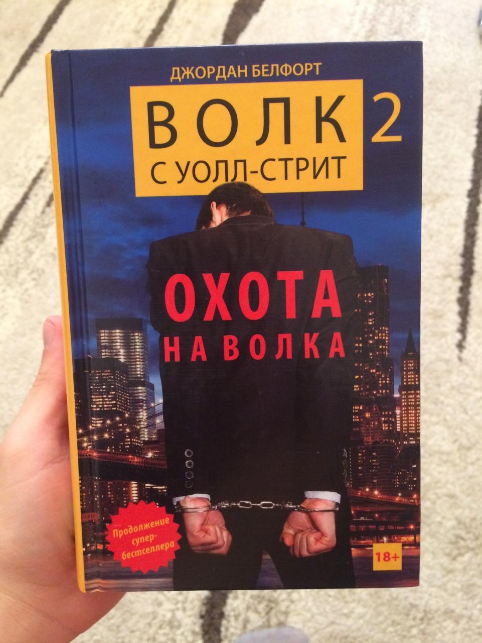 ДЖОРДАН БЕЛФОРТ ОХОТА НА ВОЛКА FB2 СКАЧАТЬ БЕСПЛАТНО