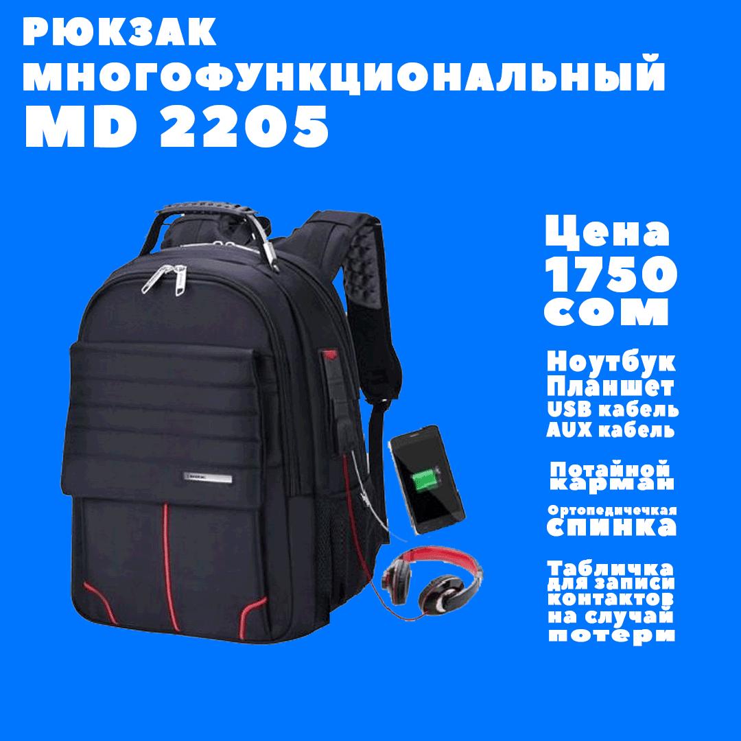 71ec25f2c3c1 Рюкзак Универсальный 1750 сом. Новинка 2018! (Потайной карман ...