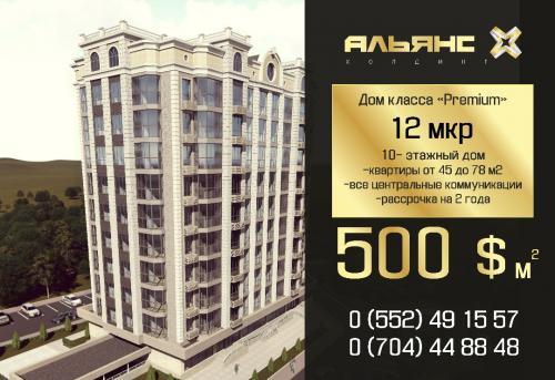 Распродажа Квартир от Альянс Холдинг в 12 микрорайоне Дом Премиум класс 1 кв от 22500$ 45 м2
