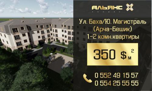 Остались Всего 5 квартир Баха-Сыдыгалы от Альянса от 350$м2 Сдача 3 квартал 2018г