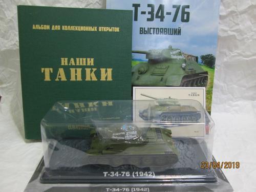 Татьянина, открытки из журнала наши танки