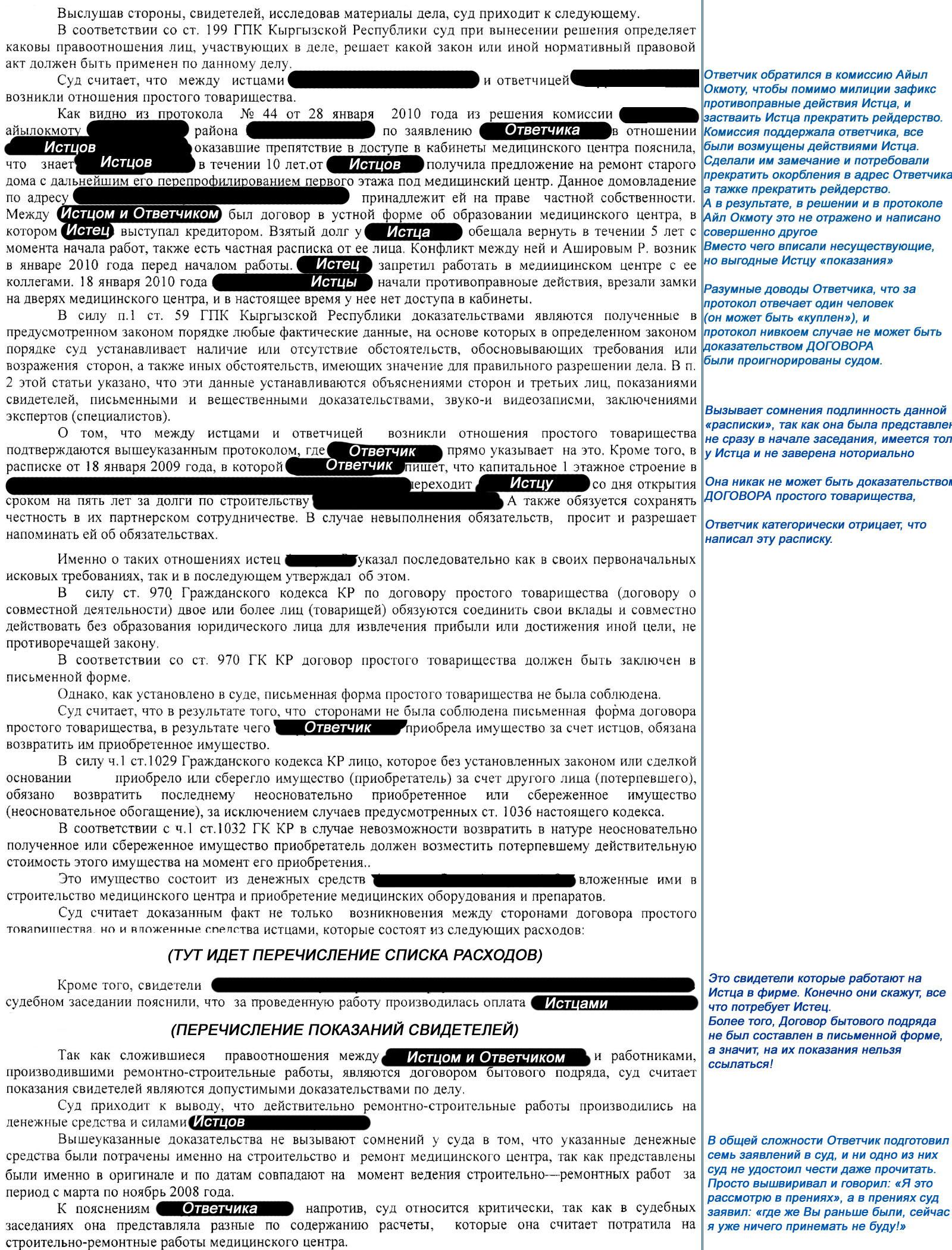 Правовые консультации по делам, связанным с наркотиками. ВИЧ 50