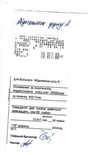 Арген_Абдыкалык_уулу006.jpg