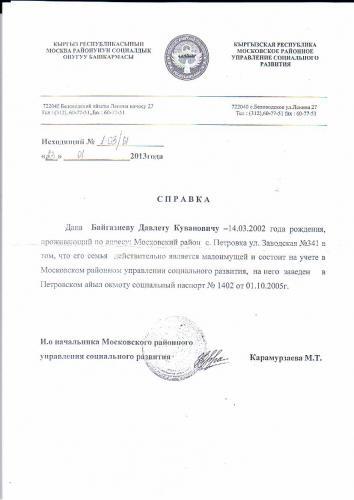 Давлет_Байгазиев10.jpg