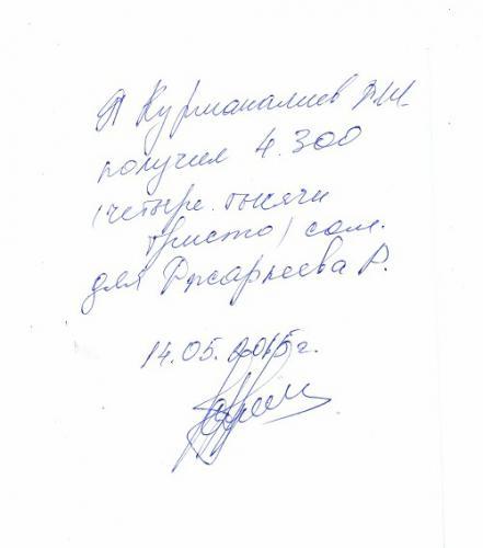 Джаркеев_расписка_14.05.2015..jpg