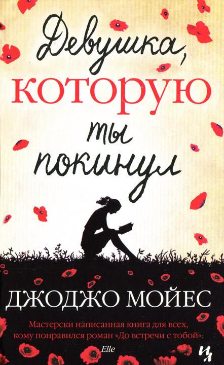 Скачать и читать книгу девушка, которую ты покинул » (джоджо мойес.