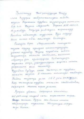 Береке_Медетова005.jpg