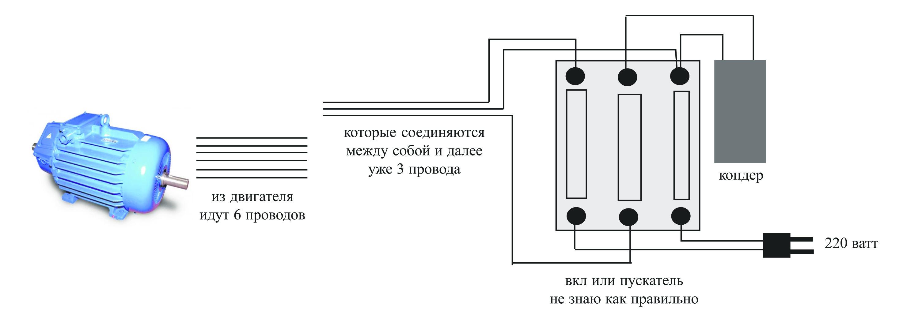 схема подключения двигателя агидель