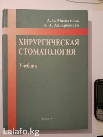 2097433_prodayu_uchebnik_quot_khirurgicheskaya_stomatologiya_quot_1141.jpg