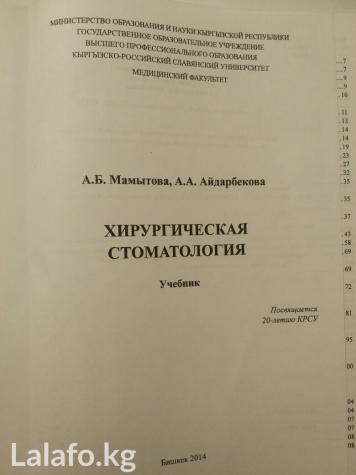 2097433_prodayu_uchebnik_quot_khirurgicheskaya_stomatologiya_quot_3287.jpg