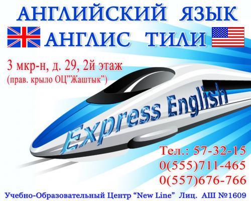 Express English 2.jpg