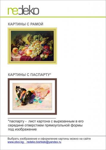 КАРТИНЫ_2.jpg