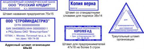 shtampy-dlya-dokumentov-2.jpg