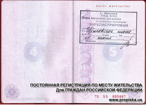 фото паспорта с пропиской фото