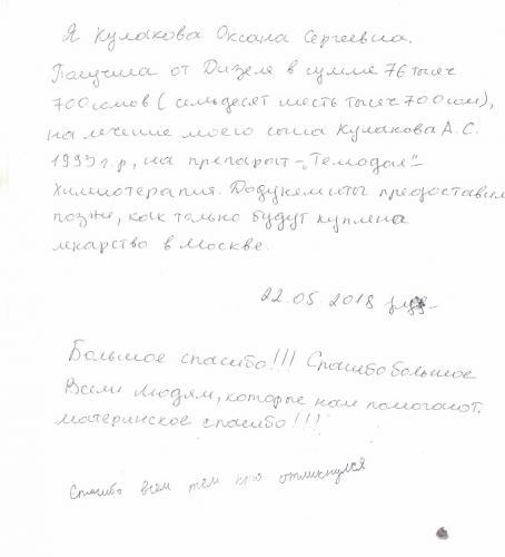 Кулаков расписка 22.05.2018. 76700 сом.jpg