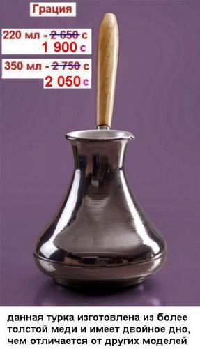 ++Грация новое 220мл-2100с (350-2250).JPG