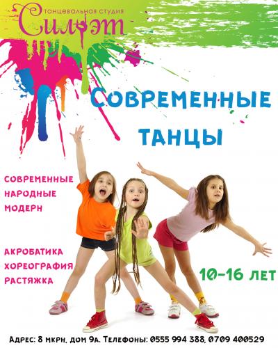 Детские танцы.png