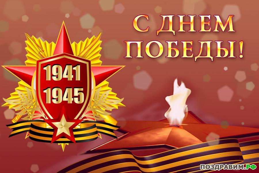 Для, открытка 9 мая 70 лет