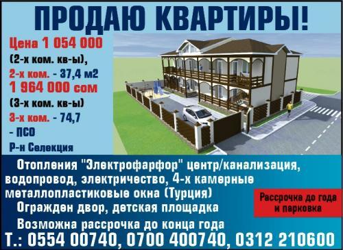 2-комнатные квартиры от 15300$