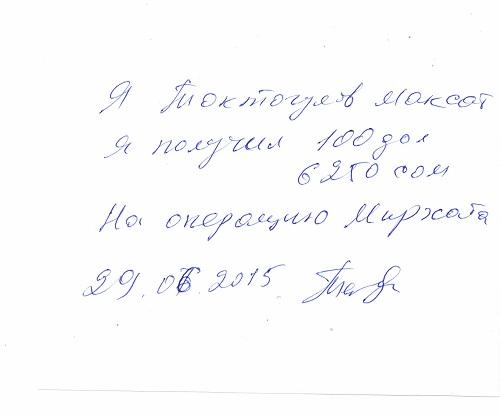 мирхат_токтогулов_пересадка_почки_расписка.jpg