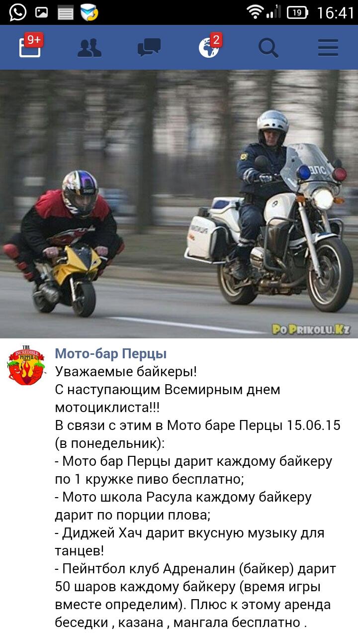 Поздравления на день мотоциклиста фото 939
