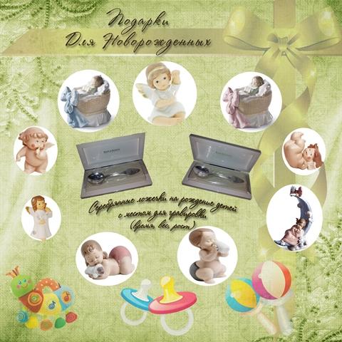 Подарки_для_новорожденных___копия.jpg