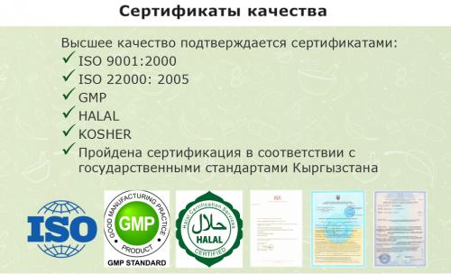 калц_сертиф.png