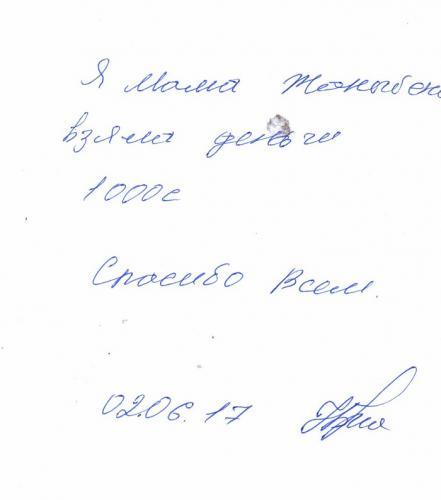 Жаныбек расписка 2.06.2017..jpg