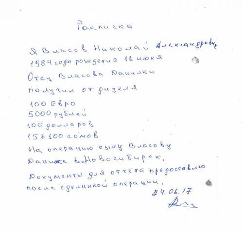 Данил Власов расписка 24.06.2017..jpg
