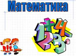189061456_1_261x203_repetitor-po-matematike-aktobe.jpg
