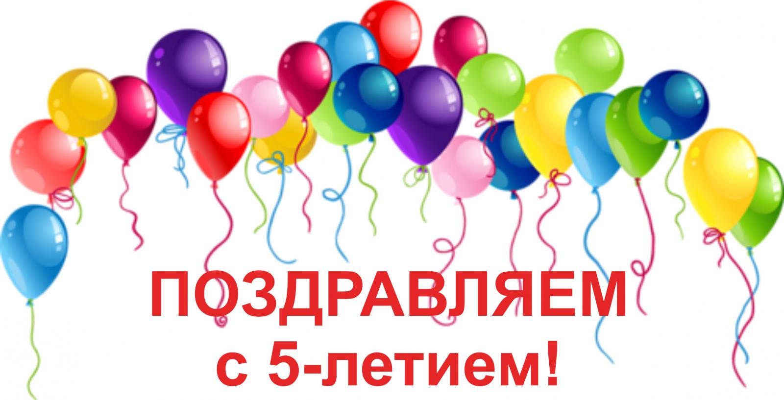 Поздравление с днем рождения 5 лет мальчику картинки родителям, картинка