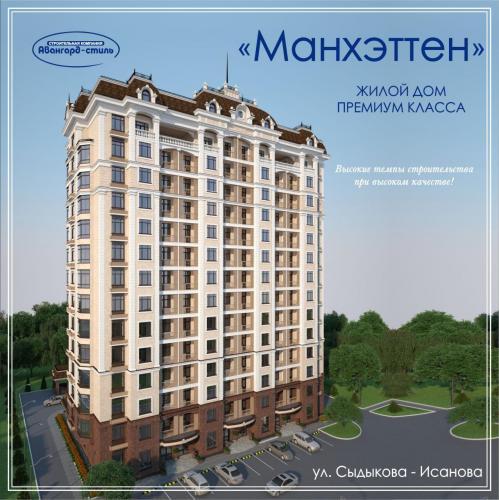 Продаю 2х комнатную квартиру, Коенкозова/сыдыкова. Авангард Стиль