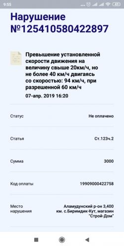 Screenshot_2019-06-13-09-55-23-901_kg.namba.gibdd.png