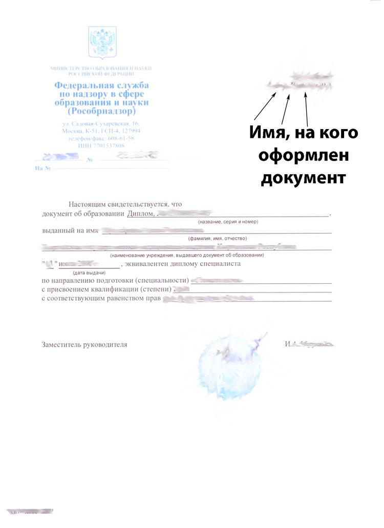 Нострификация в Москве Подтверждение признание диплома как  Прикрепленные изображения