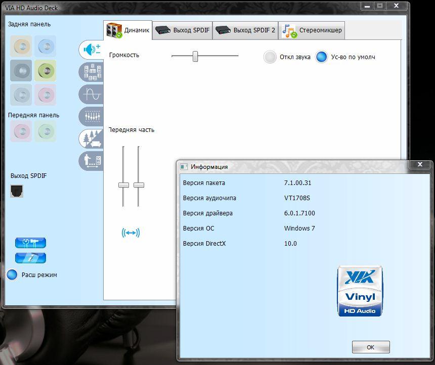 realtek high definition audio driver windows 7 скачать бесплатно