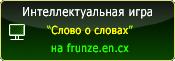 Прикрепленное изображение: msh_slovo.png