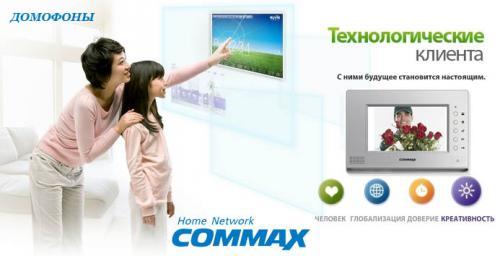 commax.jpg