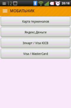 mobilnik_f.png