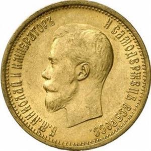 10-rublej-1899-goda.jpg