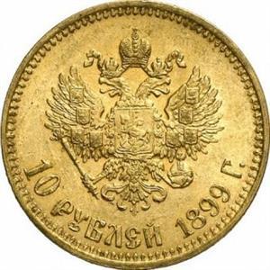 10-rublej-1899-goda-2.jpg