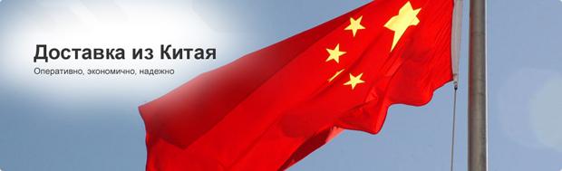 Доставка товаров из Китая - Интернет-услуги - Diesel Forum 1a299229f0d85