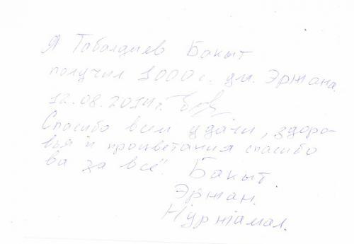 расписка_сатыбекову_Эржану_13.07.2014..jpg