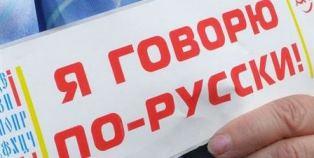 говорю_по_русски.jpg