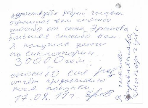Эрнис Мурзалиев .расписка 17.08.2017..jpg